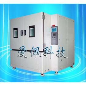 哪家步入式恒温恒湿实验室做的比较好?|谁家的步入式高低温实验室好?
