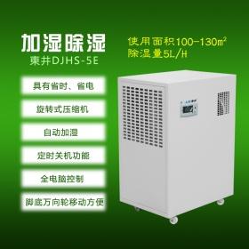 东井调温除湿机,厂家直销定制调温除湿机