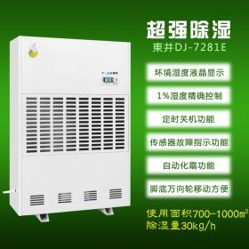 食品水冷型降温除湿机,水冷型降温除湿机