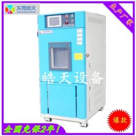 150升可编程恒温恒湿试验机生产商