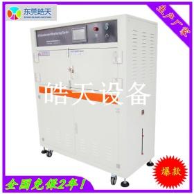 箱式紫外耐候试验箱,老化試驗箱