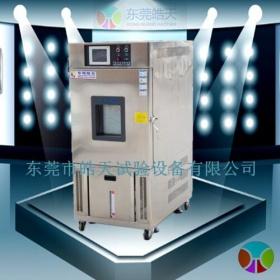 皓天HT-SME-36G不锈钢恒温恒湿试验箱