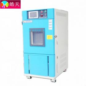 皓天HT-SMB-80L可程式恒温恒湿测试箱