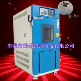皓天设备80L低温恒温恒湿试验箱