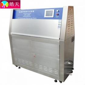 皓天 全功能紫外耐候试验箱