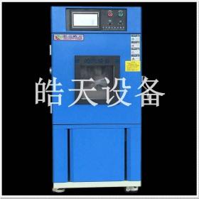 标准80L高低温试验箱皓天设备