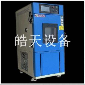 液晶显示器专用高低温交变试验箱皓天