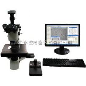 自动夹杂物检测显微镜系统