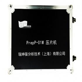 瑞紳葆 PrepP-01M 40T 野外便攜壓片機