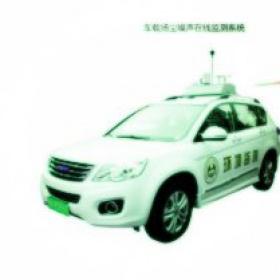 车载式扬尘噪声视频监测系统