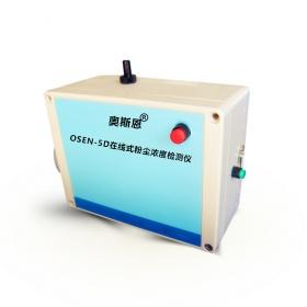 奥斯恩OSEN-5D在线式粉尘浓度检测仪