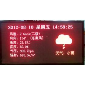 奥斯恩OSEN-QX气象站监测大屏幕显示系统