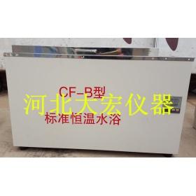 CF-B标准恒温水浴