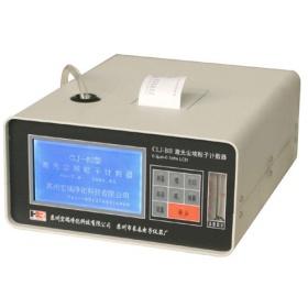 宏瑞净化CLJ-BII(LCD)激光尘埃粒子计数器