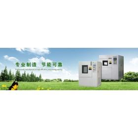 高低温湿热组合试验箱