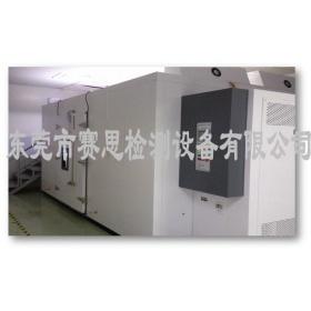 步入式高低温实验室