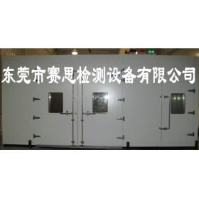 大型低温试验箱老化房