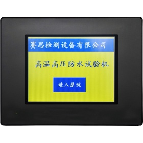 IP9K高温喷水试验箱