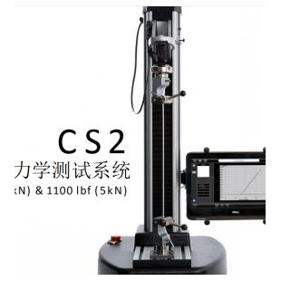 查狄伦拉力试验机CS2 力学检测系统