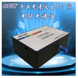 高利通紫外光纤光谱仪厂家