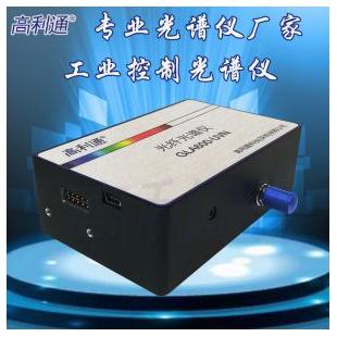 高利通工业控制光谱仪紫外光谱仪气体检测系统光纤光谱仪