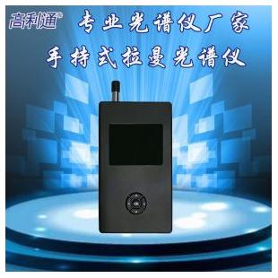 高利通手持式拉曼光谱仪785nm激光便携快捷对物品进行检测