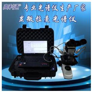 高利通532nm显微拉曼光谱仪