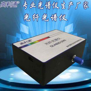 可见光光纤光谱仪厂家