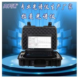 便攜式拉曼光譜儀(532nm激光器)廠家