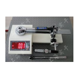 双量程扭力扳手检定仪SGXJ,高精度检定扭力矩扳手用校准仪器价格
