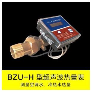 上海佰质超声波流量计BZU-H