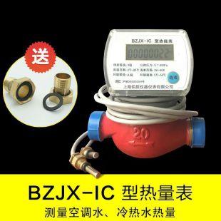 佰质热量表BZJX-IC