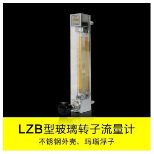 上海佰质转子流量计LZB