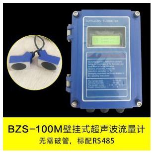 上海佰质外夹式超声波流量计 BZU-100M