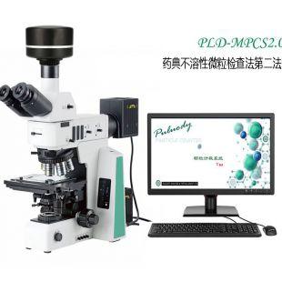 不溶性微粒显微镜计数系统 不溶性微粒显微镜法 显微镜计数系统 显微镜不溶性微粒计数系统