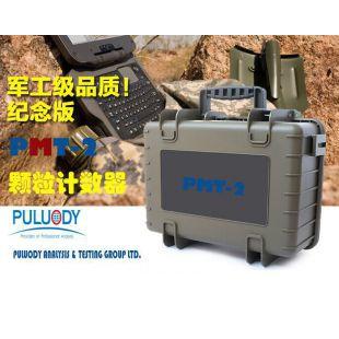 普洛帝油液颗粒计数器PMT-2