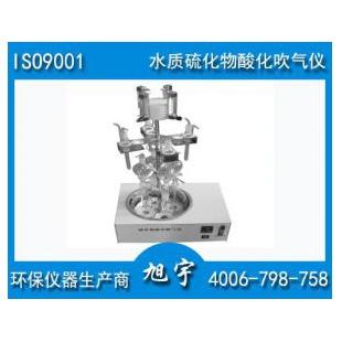 青岛旭宇硫化物测定仪水质硫化物酸化吹气仪DL-SZL