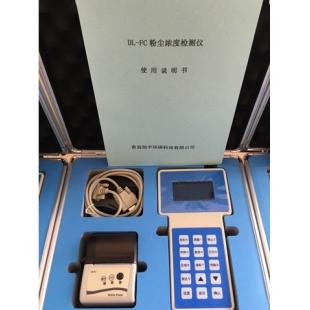 青岛旭宇环保粉尘浓度测定仪DL-FC
