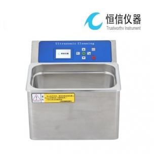 武汉恒信6L台式超声波清洗器/超声波清洗机HX-06