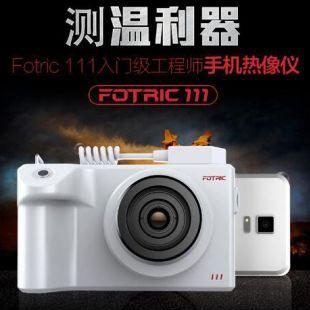 热像科技红外热成像仪/红外热像仪FOTRIC