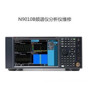 是德频谱分析仪N9010B维修