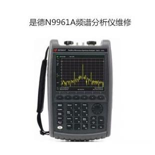 是德N9961A频谱分析仪◆维修