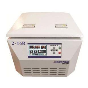 湖南恒诺小型台式高速冷冻离心机2-16R
