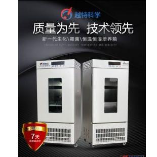 LRH-100F生化培养箱|100L微生物培养箱