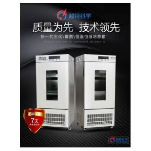 广州越特 生化培养箱LRH-400F