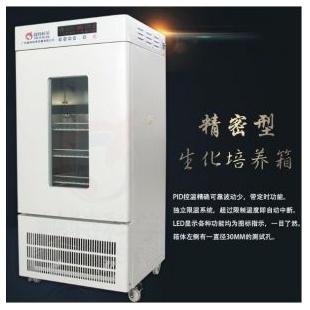 越特LRH-250F生化培养箱|250L生化箱