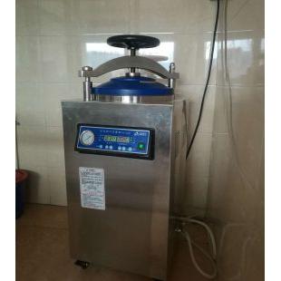 DGL-50B立式醫用滅菌鍋實驗室用高壓蒸汽消毒鍋