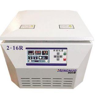 2-16R 高速冷冻离心机