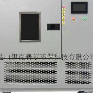 昆山伊克赛尔 VOC环境测试舱  EXC-V100S