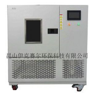 一立方米VOC检测环境舱 EXC-V1000S